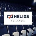 Konkurs Helios – wygraj podwójne zaproszenie na seans 3D!